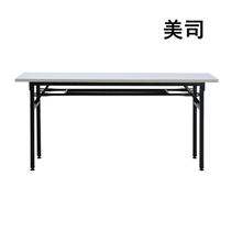 Simple and modern folding conference table bar table staff training table plate simple negotiation desk desk reading table