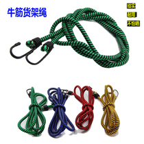 Electric motorcycle modified accessories bicycle bundle rope battery car strap strap strap tendon Luggage Shelf rope