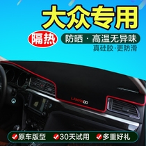 Volkswagen new maiteng Ling car Polo Golf 67 Passat central control instrument table light pad sunscreen shade pad
