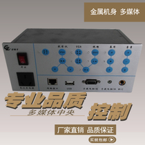 Multimedia control system of central controller for Guang ZHENGWI medium control Centralized control system