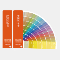 China color color card standard printing color card 9787503892806