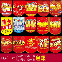 pop product banner grand opening hanging flag double-sided event decoration festive celebration yuan Dan store Celebration Mall discount
