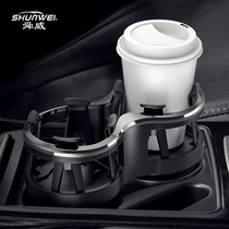 Car cup holder car double cup holder multi-function shelf ashtray bracket beverage cup holder mounting bracket