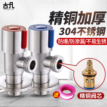 304 stainless steel triangle valve copper domestic hot and cold water valve switch a two-way water heater stop valve