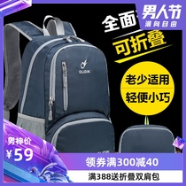 Skin bag shoulder women can be folded ultra-light large capacity waterproof outdoor bag leisure parent-child backpack male