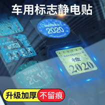 Car insurance stickers affixed to the annual inspection of non-static tear-free car logo annual Trial affixed to the front of the car windshield stickers