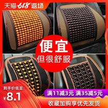 Car lumbar cushion lumbar pad lumbar support lumbar support lumbar pillow seat driver car driver summer car