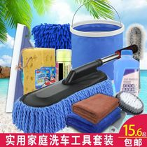 Car Wash Set Tool combination household package towel suction thickening wipe car cloth special towel car cleaning Supplies