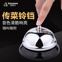 Stainless steel delivery Bell large kitchen bar desk service called meal summon call Bell Hotel dishes reminder