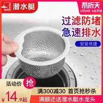 Submarine kitchen sink dish washing funnel wash basin leakage network plugging cover universal leakage plug accessories filter