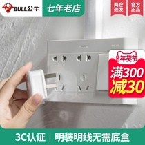 Bull Ming loaded with switch socket household open line ultra-thin box an open double control double five-hole panel single open ten-hole