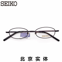 0e254bd44f3 Seiko pure titanium ultra-light glasses frame SEIKO business casual small  box full frame myopia