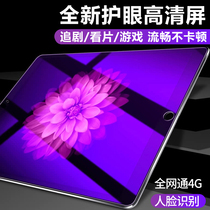 Han Zhong 2019 new tablet Andrews ultra-thin 12 inch 4G smart full network communication phone combo Samsung screen to send millet mouse Huawei headset game Ipad student learning machine
