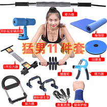 Fitness equipment home multi-functional training suit male sporting goods sports exercise rally arm force arm force stick