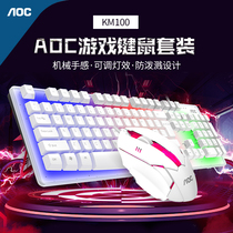 AOC mechanical touch keyboard and mouse kit KM100 backlight game computer desktop Home Light silent film