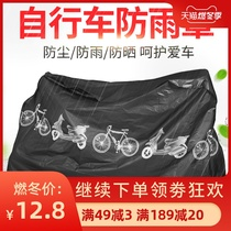 Bike cover rain cover mountain bike clothing dust cover sun cover motorcycle cover electric car cover sun cover