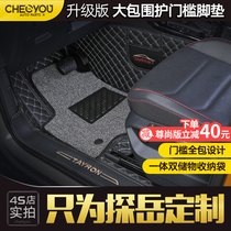 19 2019 models FAW-Volkswagen discovery Yue Ottomans surrounded by special car double wire circle original car mats
