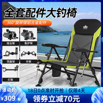 Tripod fishing chair full set of Vientiane magnesium alloy accessories can lie fishing chair four legs lifting strong and comfortable fishing chair