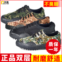 Liberation shoes men's shoes labor insurance shoes women's Army training workers site wear-resistant labor shoes 07 training shoes rubber shoes camouflage shoes