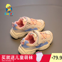 Baba duck children's sports shoes girls old shoes mesh breathable shoes boys casual shoes net red shoes 2019 autumn