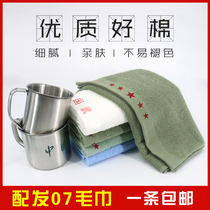 Genuine 07 standard towel military training 07 white towel towel Army genuine 07 towel army green army fire