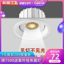 And Sheng Shi such as led spotlights ceiling light recessed downlight round COB spotlights adjustable light honeycomb anti-glare light