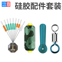 Silicone space beans suit bulk premium quality full set of fishing line small accessories character ring floating seat combination