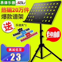 Music stand music stand violin frame guitar portable music table folding lift guzheng music