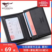 Seven wolves business card Card package men's leather large-capacity card package compact mini card sets ladies business card holder leather
