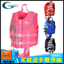 Buoyancy vest large and small children snorkeling drifting baby learning swimming equipment boys and girls life jackets