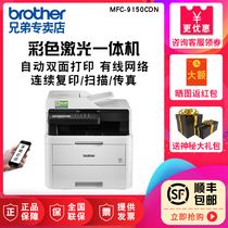 BROTHER MFC-B7700D DRIVERS PC