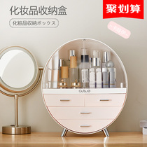 Cosmetics dustproof finishing storage box Desktop Network red dresser skin care lipstick brush rack home large capacity