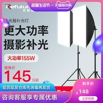 Photography light set large Taobao soft light box portrait light box photo props food film studio shooting products lighting professional photographic studio selling clothes sets live broadcast equipment small indoor