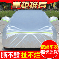 Fiat Fu Xiang clothing Ottimo to the pleasure of the two-car special car cover thickening sunscreen rain