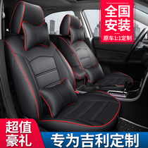 Geely biwein yuexi Hao GL Bo Yuejin vision dedicated all-inclusive car seat cover four seasons cushion seat cover