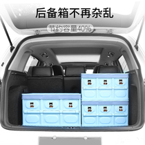 Car trunk car folding storage box finishing box car multifunctional glove box storage box car supplies
