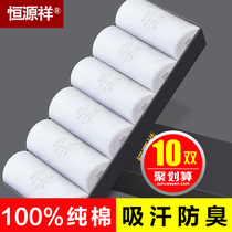 Hengyuanxiang 10 pairs of cotton socks men in the tube cotton deodorant short summer sweat thin summer sports white