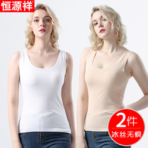 Hengyuanxiang seamless camisole Ladies Ice Silk sense modal cotton bottoming shirt summer loose wild underwear White