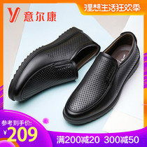 Yi erkang cool shoes mens business casual hollow shoes summer 2019 new breathable leather middle-aged father shoes
