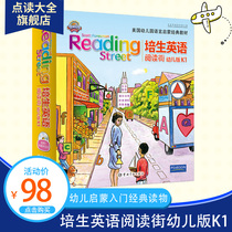Point reading pen Pei Sheng English reading street childrens edition K1 all 36 books 2-6 year old kindergarten small class applicable to the United States kindergarten language enlightenment textbook United States Pei Sheng education publishing