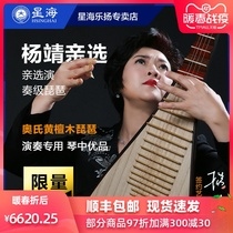Yang Jing producer Xinghai Pipa 8974JZ musical instrument sour sticks wood water adult Pipa professional playing grade Pipa