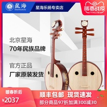 Xinghai zhongruan 8572YZ carved flowers professional Pear Water Ruan musical instrument carving Rosewood beginner Kurian Ruan