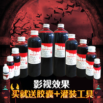 Halloween prop plasma vampire fake blood can be eaten non-toxic vomit blood capsules shoot blood pills aunt blood