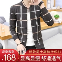 Tea vision counters cardigan early autumn new mens knit cardigan Korean slim long-sleeved jacket