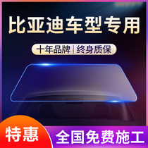 BYD ev360 song 500 e5 e6 S2 car Film car film Hot front windshield film