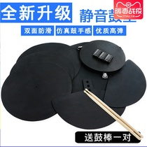 Bullfighter drum mute pad set home drums silencer pad 5 drum 3 cymbal silencer shock absorption silicone drum pad