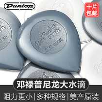 Dunlop Dunlop electric wood guitar nylon large water drop paddles ball ball fast non-slip wear-resistant string shrapnel