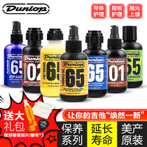 Dunlop Dunlop Phuket care and maintenance set cleaner rust rust remover fingerboard lemon oil care string oil