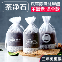 Activated Carbon Package car car in addition to Odor with formaldehyde absorption car tea net stone carbon package new car in addition to formaldehyde in addition to smell