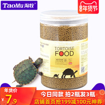 Turtle food small Brazilian turtle grass turtle turtle turtle turtle young turtle water turtle Brazil turtle feed calcium shrimp dried turtle food